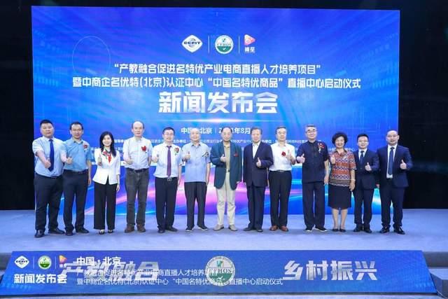 """""""中国名特优商品""""直播中心启动仪式新闻发布会在北京举行"""